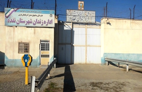 The indeterminate of a Piranshahri citizen in Naqadeh Prison