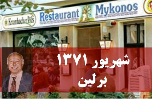 US Virtual Embassy reminds the Iranian people of Mykonos Terror