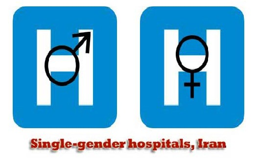 Single-gender hospitals coming to Iranian provinces